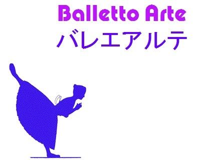 アルテ バレエ